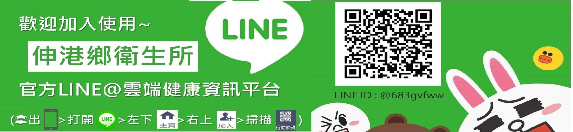 歡迎加入衛生所LINE@ QRcode 海報 輪播圖(另開新視窗)